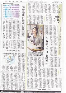 北海道新聞