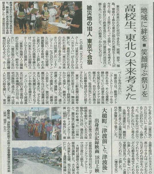 2011/8/11 朝日新聞夕刊