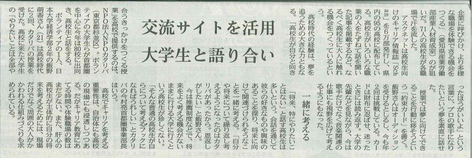 20110831nikkei2