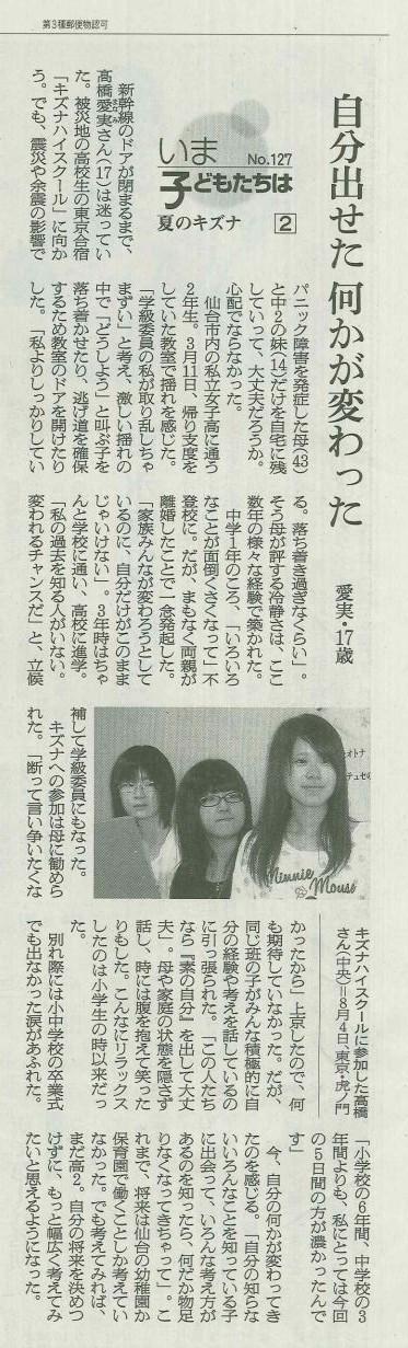 20110902asahi
