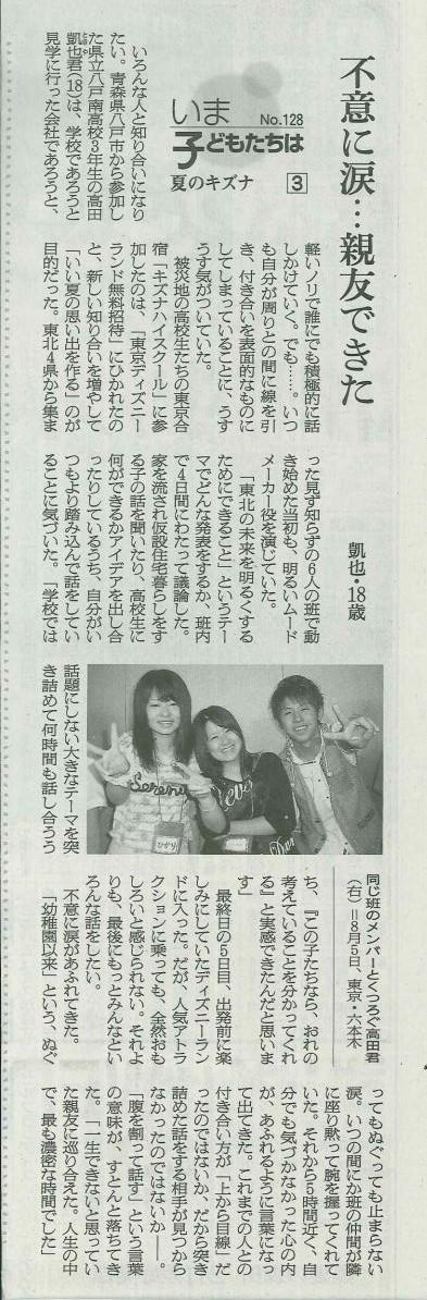 20110903asahi