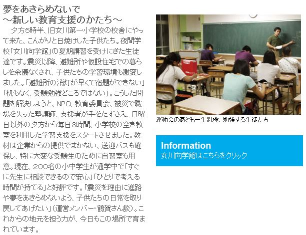 20110911touhokumagu