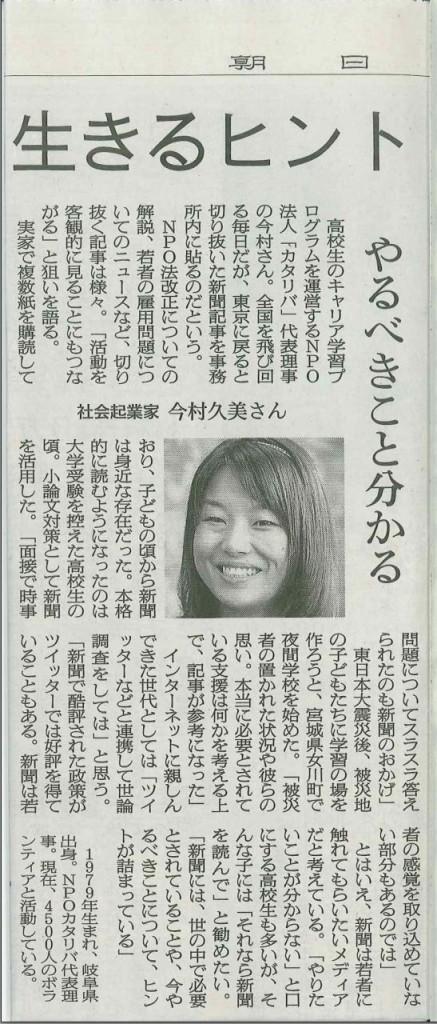 20111015asahi