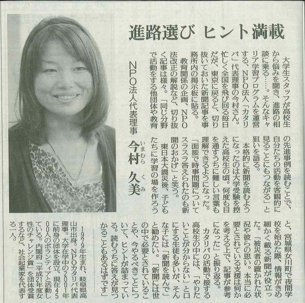 20111015yomiuri