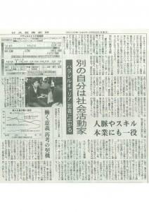 20120206nikkei