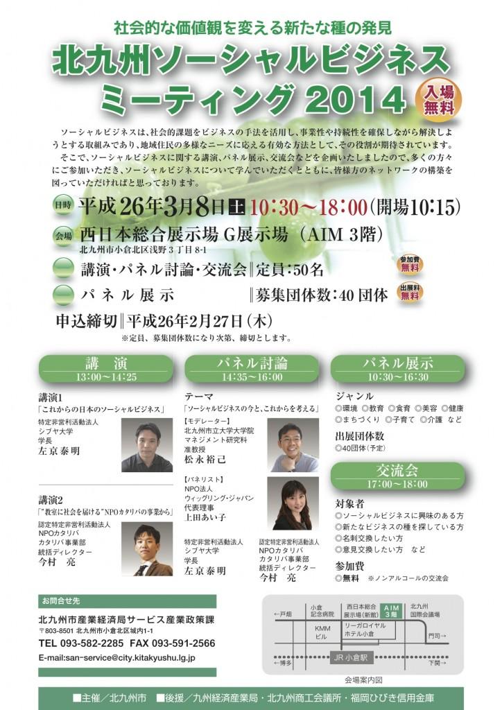 北九州ソーシャルビジネスミーティング