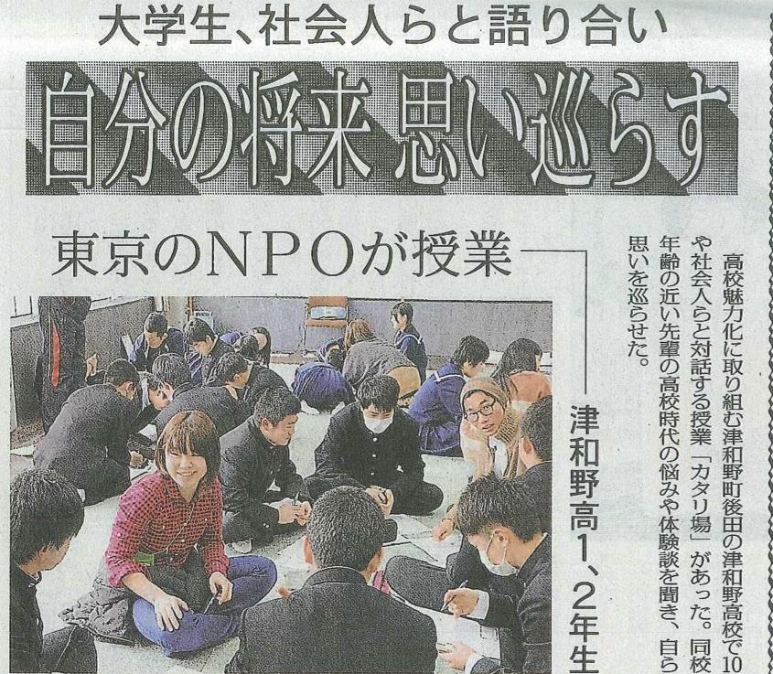 20140211_山陰中央新報_アイキャッチ