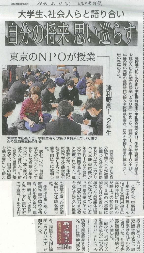 20140211_山陰中央新報