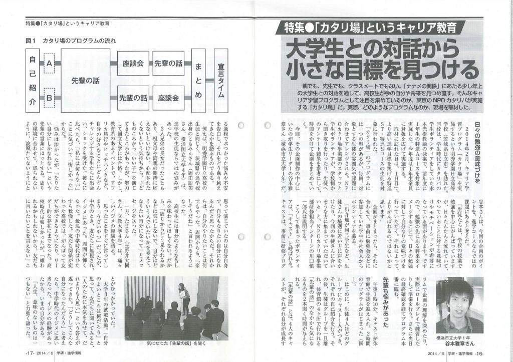 【掲載誌】学研進学情報5月号
