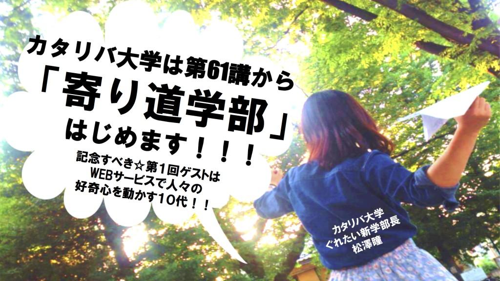 カタリバ大学ポスター【亮訂正】