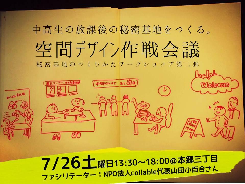 140716空間デザイン作戦会議・画像
