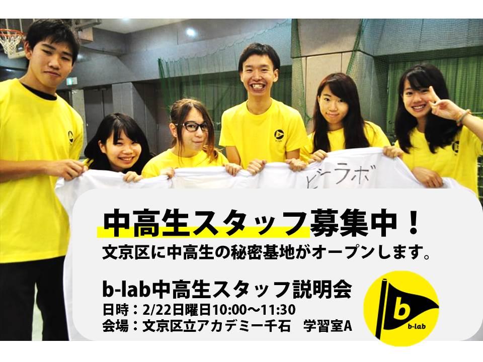 150121b-lab中高生スタッフ説明会-2