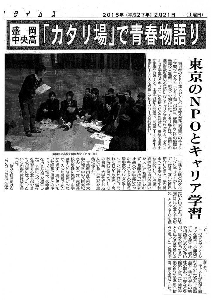 20150221盛岡タイムス