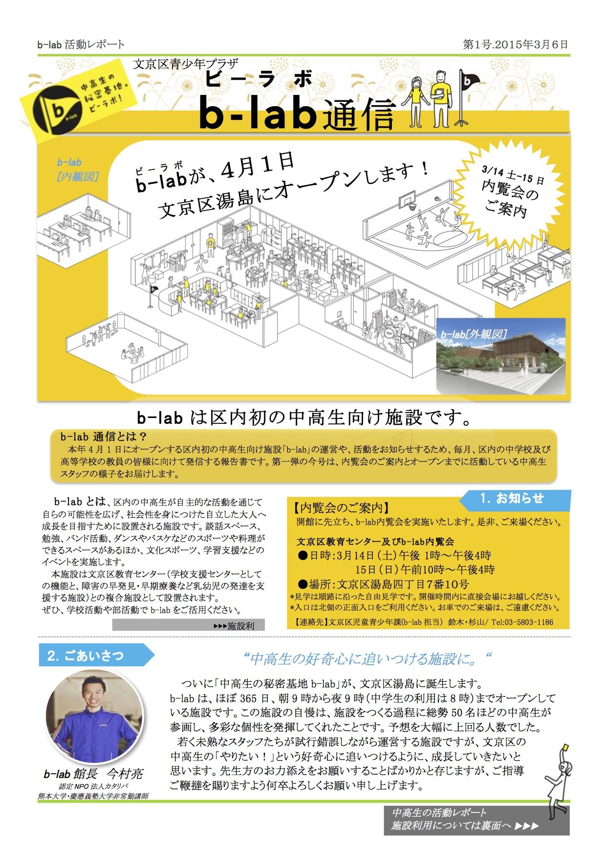 【完成】150303学校レポート3月号