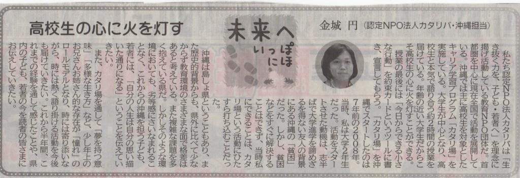 琉球新報コラム150424