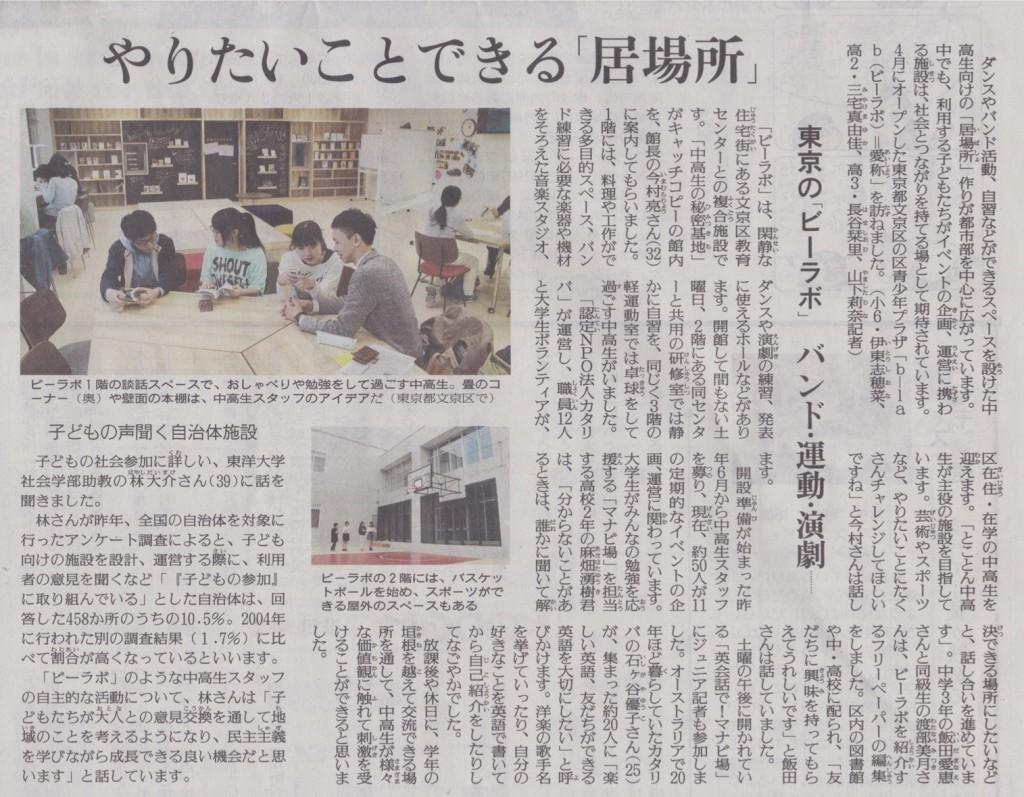 150418読売新聞