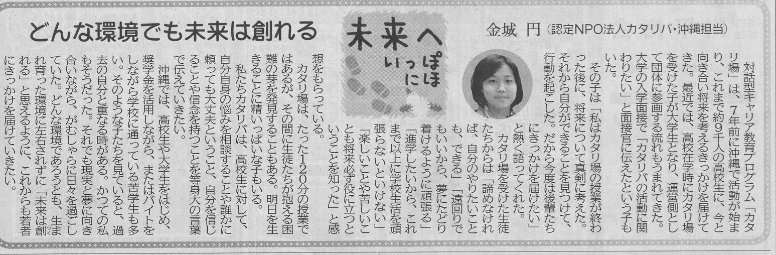 琉球新報コラム0619-2
