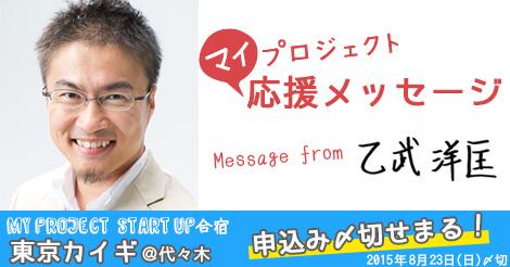 【FB・TW】応援メッセージ