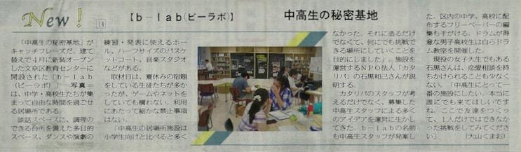 150803東京新聞 (1)