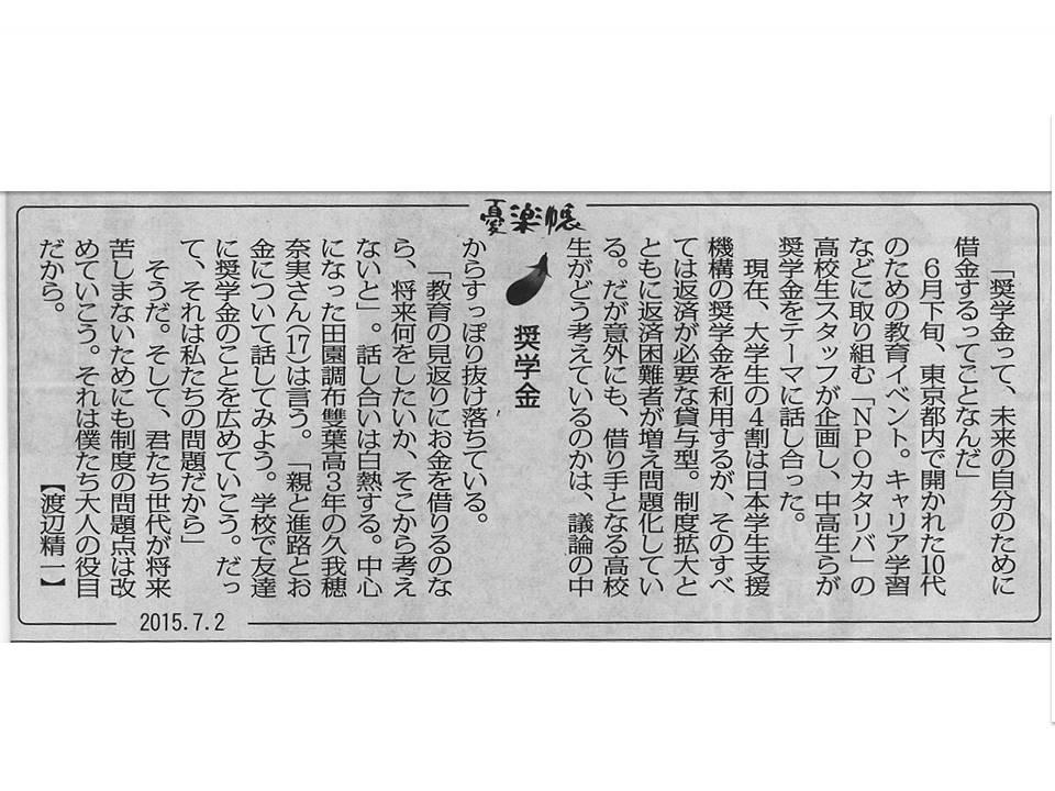 150702奨学金・新聞掲載