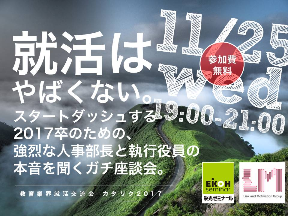 151129リンク・栄光_2