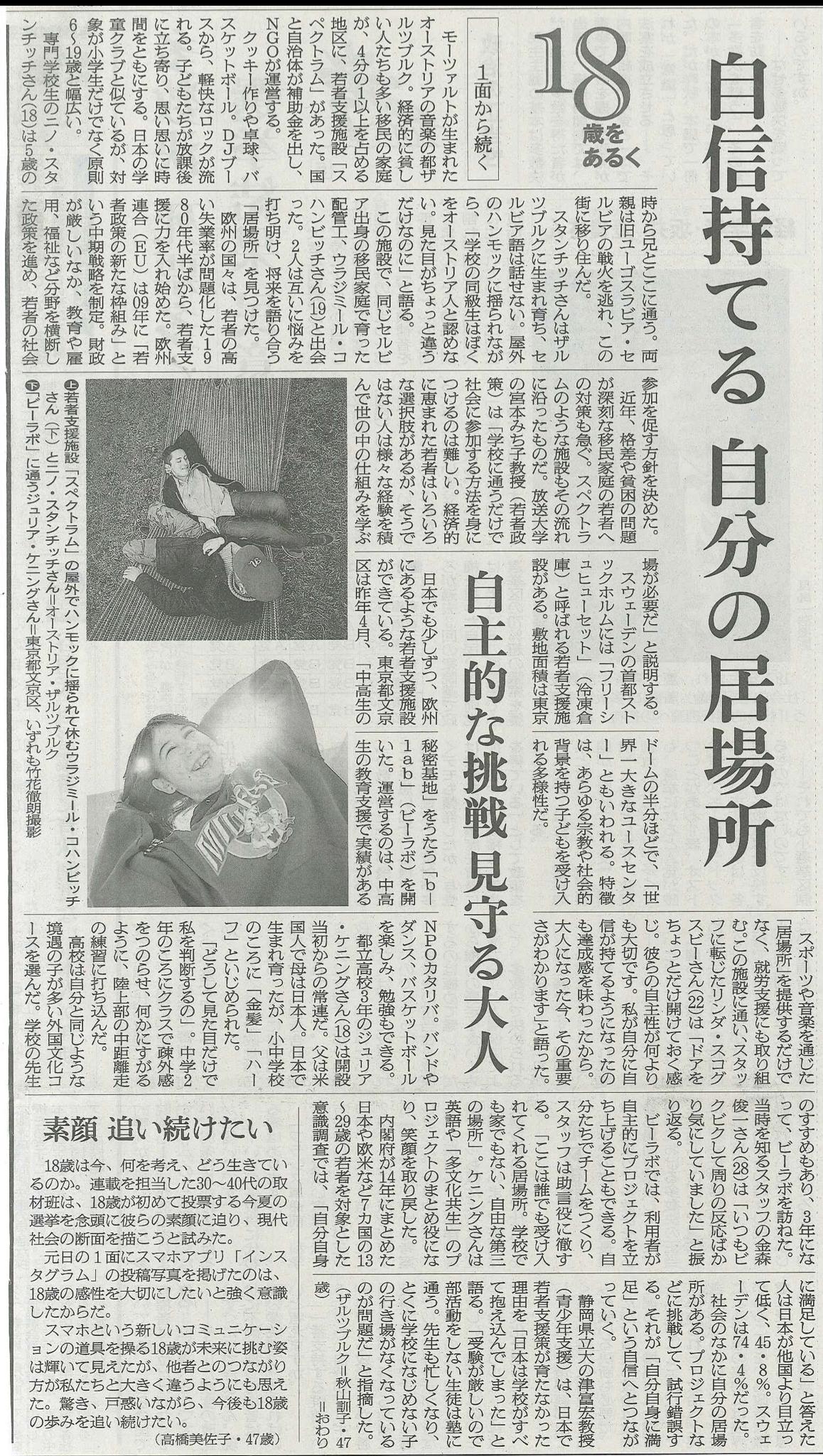 16-01-09 朝日新聞