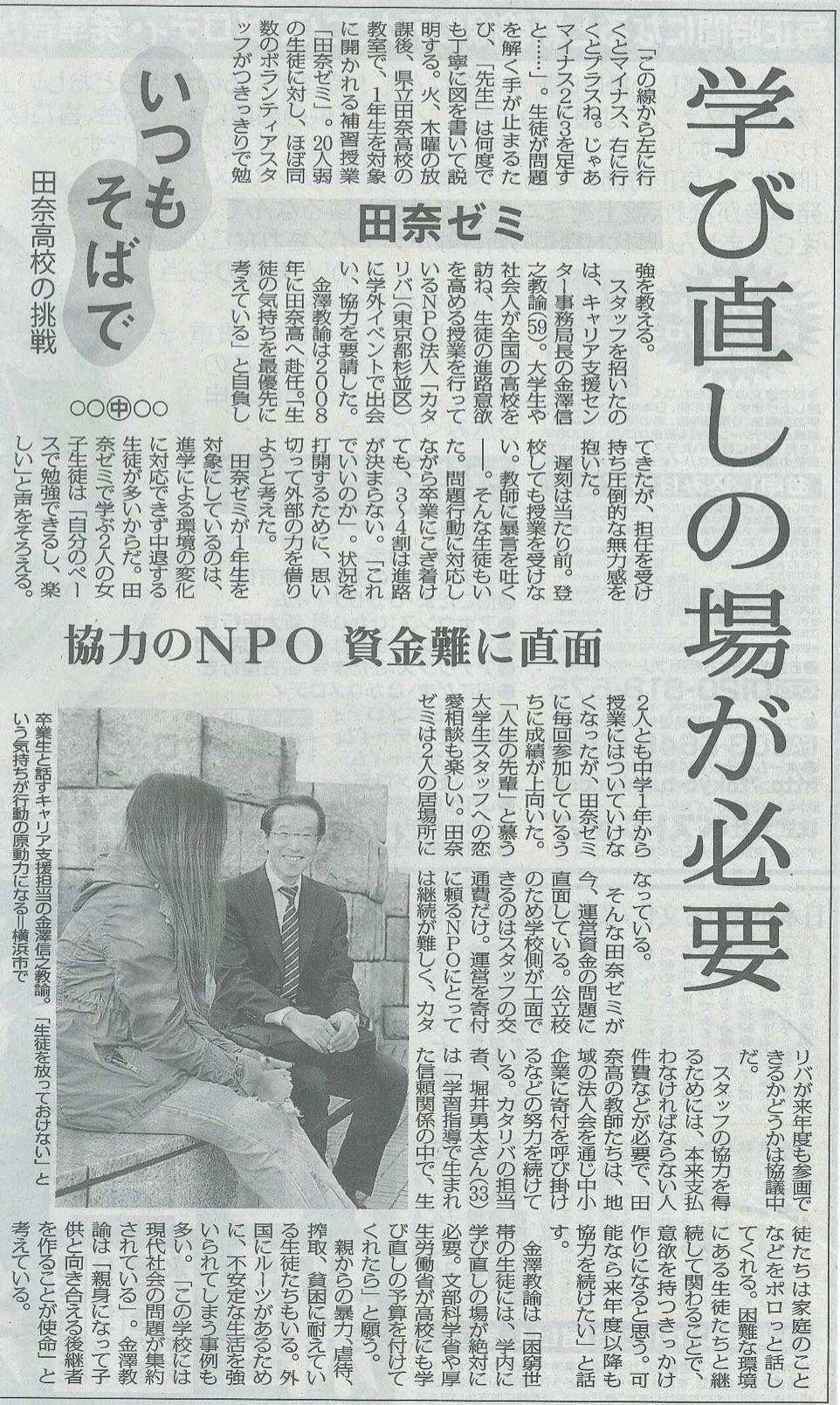 田奈ゼミ掲載(毎日新聞)