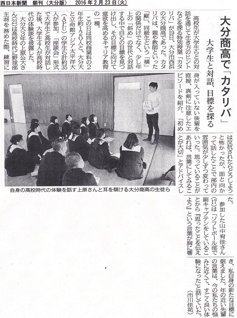 西日本新聞(大分版)2016年2月23日 (1)