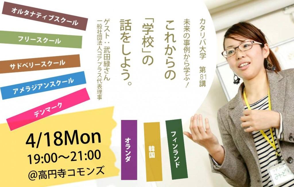 160404カタリバ大学・武田さん