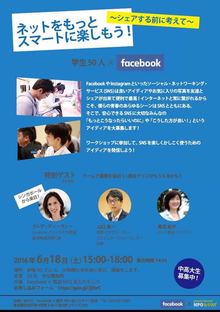0610_Facebookイベント_Jap