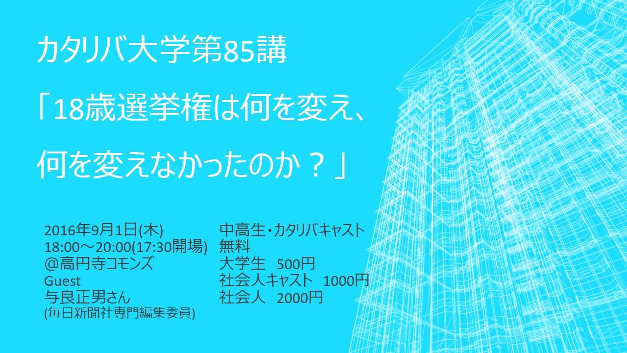 カタリバ大学第85講チラシ②
