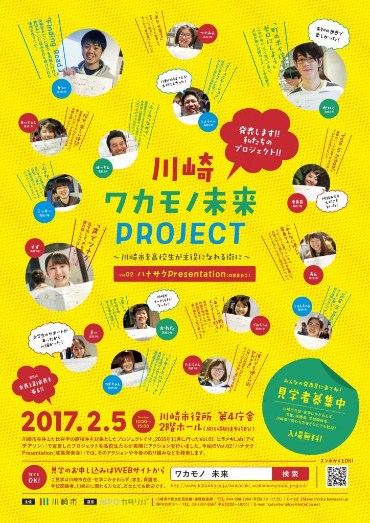 vol2_hanasaku_a2_poster_20161222_3