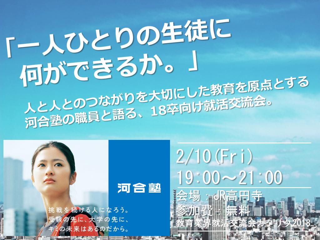 【添付画像①】カタリク2018河合塾-2